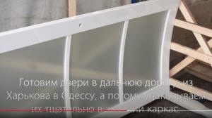 Радиусные межкомнатные двери видео из Харькова в Одессу