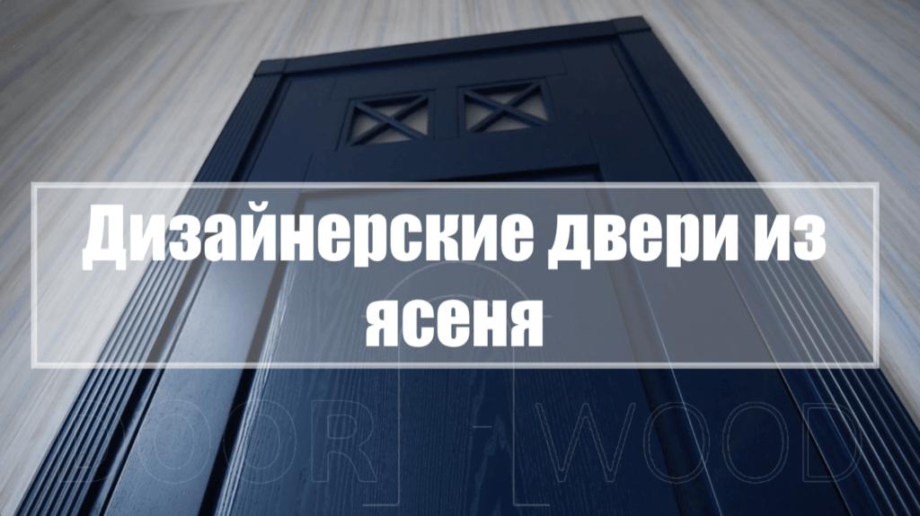 Межкомнатные двери Киев Массив ясеня Дизайнерские двери
