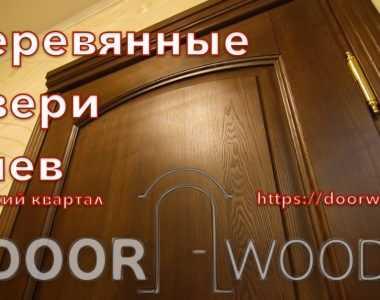деревянные двери киев Минский