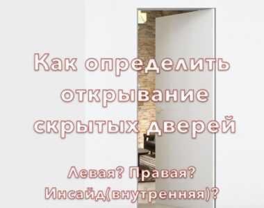 Открывание скрытых дверей