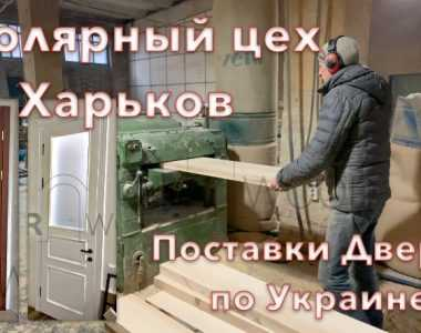 Столярный цех Харьков изготовление и поставка межкомнатных дверей по Украине